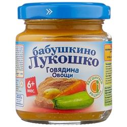 Пюре Бабушкино Лукошко говядина-овощи (с 6 месяцев) 100 г, 1 шт