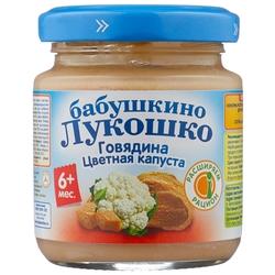 Пюре Бабушкино Лукошко говядина-цветная капуста (с 6 месяцев) 100 г, 1 шт