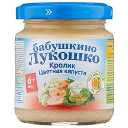 Пюре Бабушкино Лукошко кролик-цветная капуста (с 6 месяцев) 100 г, 1 шт