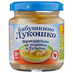 Бабушкино Лукошко фрикадельки из индейки в бульоне (с 8 месяцев) 100 г, 1 шт