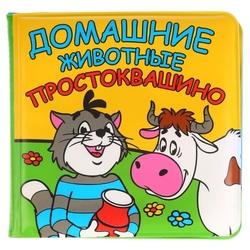 Игрушка для ванной Умка Домашние животные Простоквашино