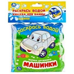 Игрушка для ванной Умка М. Дружинина Машинки