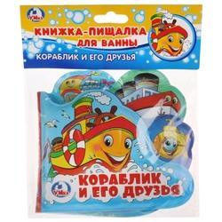 Игрушка для ванной Умка Кораблик и его друзья