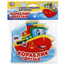 Игрушка для ванной Умка Кораблик и друзья