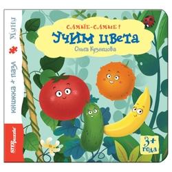 Step puzzle Книжка-игрушка Самые-самые! Учим цвета