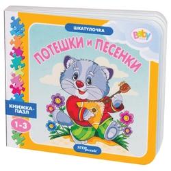 Step puzzle Книжка-игрушка Шкатулочка. Потешки и песенки