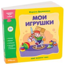 Step puzzle Книжка-игрушка Мир вокруг нас. Мои игрушки