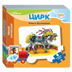 Step puzzle Книжка-игрушка Умный Паровозик. Цирк (стихи)