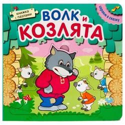Мозаика-Синтез Книжка-игрушка с пазлами Играем в сказку. Волк и козлята