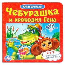 Умка Книга-пазл Чебурашка и Крокодил Гена (6 пазлов)