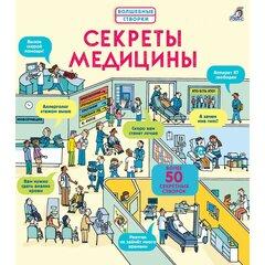 Книжка Робинс Секреты медицины