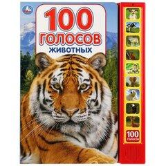 Книжка Умка 100 голосов животных