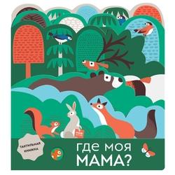 Манн, Иванов и Фербер Книжка-игрушка. Где моя мама?