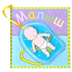 Мозаика-Синтез Книжка-игрушка Малыш