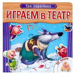 Мозаика-Синтез Книжка-игрушка с пазлами Играем в театр. Три поросенка