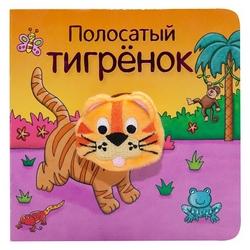 Мозаика-Синтез Книжки с пальчиковыми куклами. Полосатый тигренок