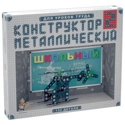 Винтовой конструктор Десятое королевство Школьный 02050 2