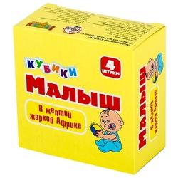 Кубики-пазлы Десятое королевство В желтой, жаркой Африке 00644