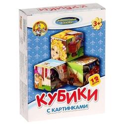 Кубики-пазлы Десятое королевство Волшебные сказки 00669