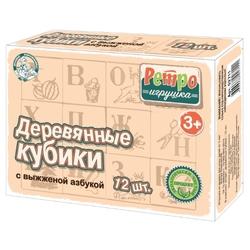 Кубики Десятое королевство Выжженная Азбука 02711