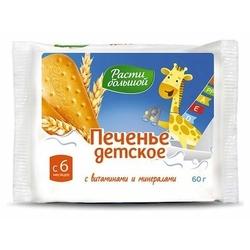 Печенье Расти большой с витаминами и минералами в флоупаке (с 6 месяцев)